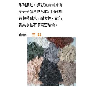 圆石彩色复合岩片漆